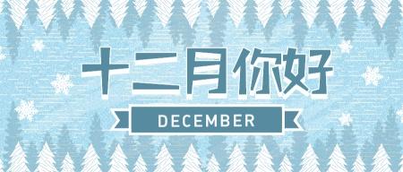 十二月你好/12月你好简约公众号首图