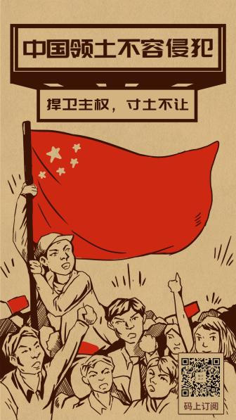 中国领土不容侵犯党政手机海报