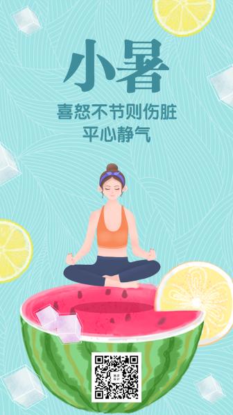 小暑/节气/手绘手机海报