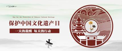 保护中国文化遗产日公众号首图