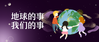 保护地球环境公益宣传公众号首图