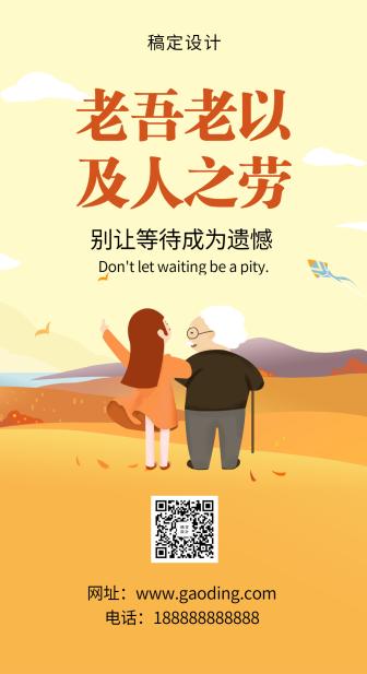 关爱老人公益宣传手机海报