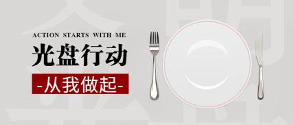 光盘行动节约粮食宣传公众号首图