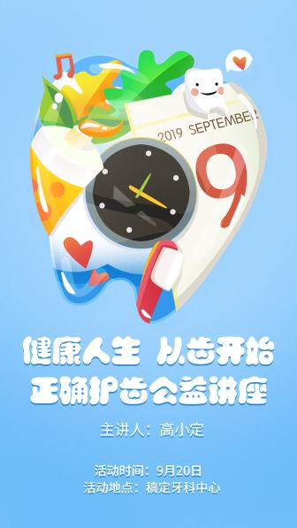 保护牙齿爱牙日宣传手机海报