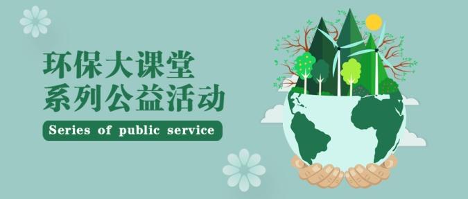 环保公益课堂公众号首图