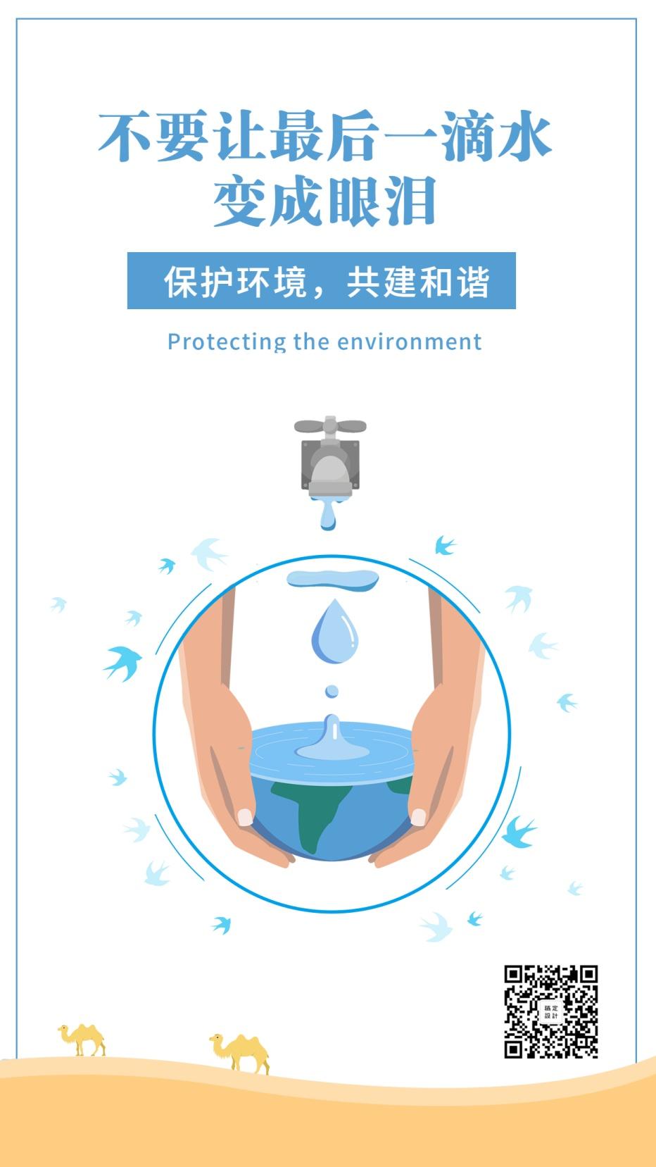 保护环境水资源保护宣传手机海报