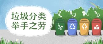垃圾分类举手之劳公众号首图