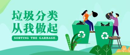 垃圾分类公众号首图