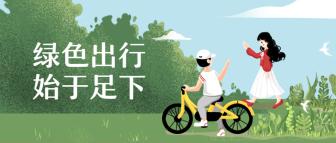 绿色出行环保公众号首图