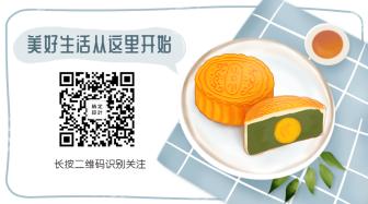 中秋节月饼餐饮美食手绘美好生活从这里开始关注二维码