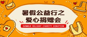 暑假公益行之爱心捐赠会公众号首图