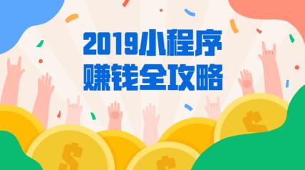 2019小程序赚钱全攻略课程封面