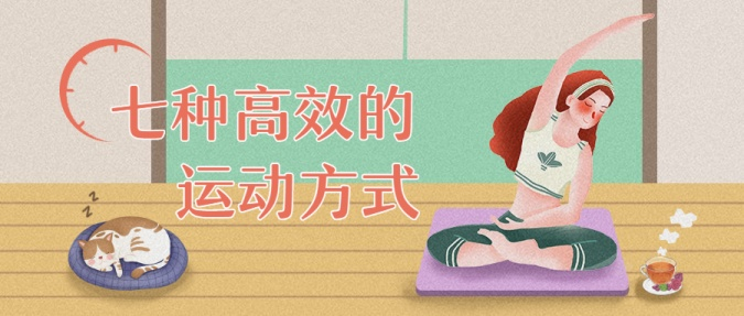 七种高效的运动方式运动健身手绘卡通公众号首图