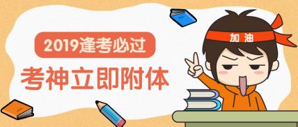 考神立即附体法考考试教资高考期末考考证公众号首图