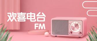 电台FM播放器可爱公众号首图