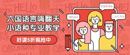 六国小语种公众号首图