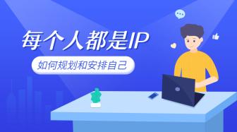 每个人都是IP课程封面