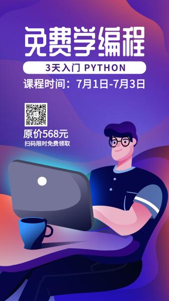 手绘风/免费学编程招生手机海报