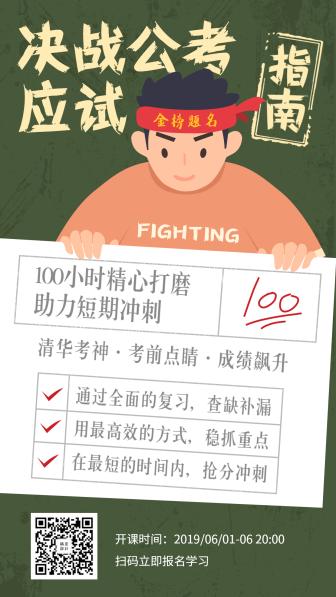 决战公考/教育培训/课程招生/手机海报