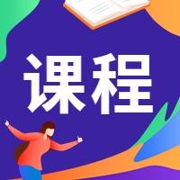 课程/插画风公众号次图