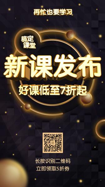 新课发布课程促销/3D字体/手机海报