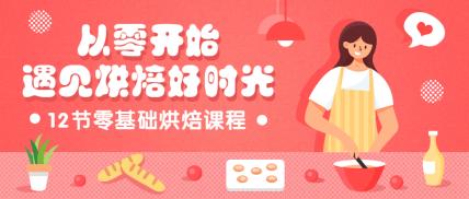 手工烘焙课程招生公众号首图