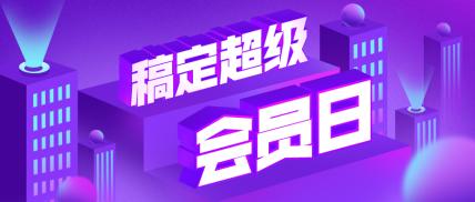 稿定课堂超级会员日3D字体公众号首图