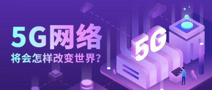 5G网络课程公众号首图
