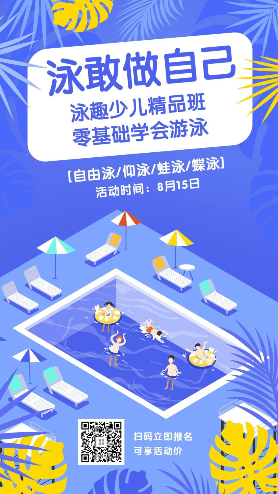 暑期游泳培训班手机海报