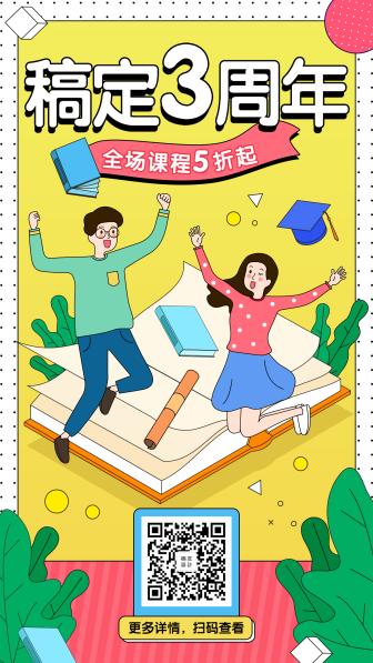 稿定3周年庆/教育/手机海报