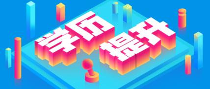 学历提升3D字体公众号首图
