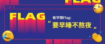 新学期Flag/3D字体/公众号首图