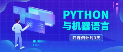 python与机器语言公众号首图