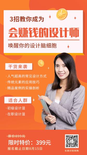 设计干货课程手机海报