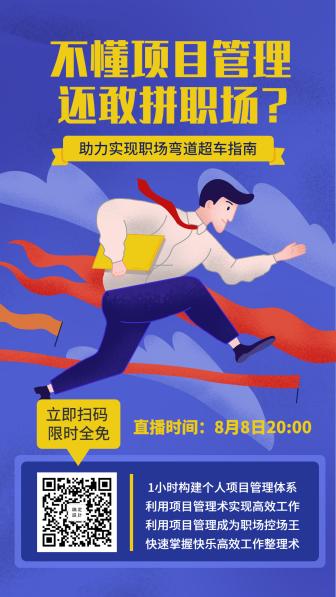 项目管理手机海报