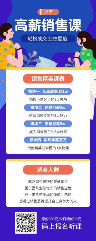 高薪销售课/培训招生/插画/长图海报