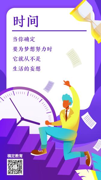 时间/课程营销/打卡/手机海报