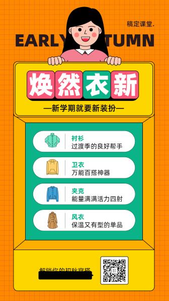 开学衣品课程手机海报