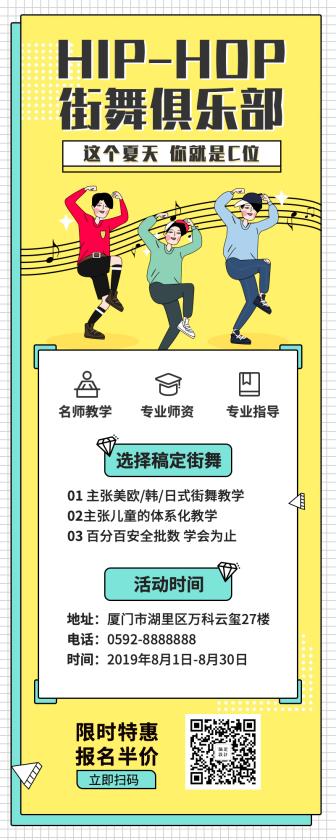 街舞俱乐部/招生/长图海报