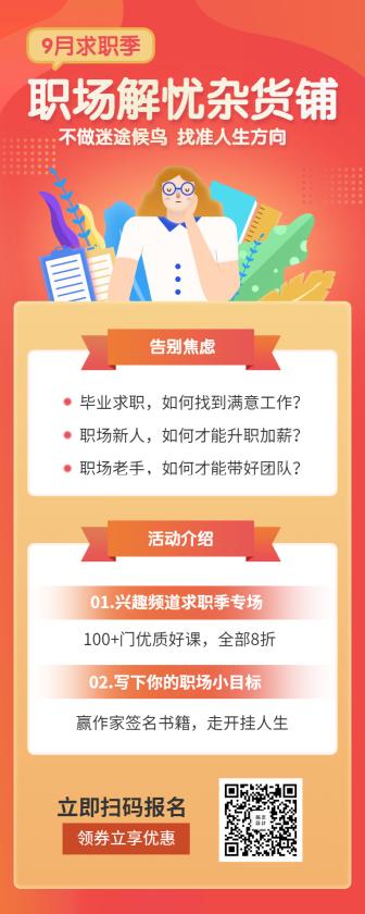 职场课程/培训/招生/长图海报