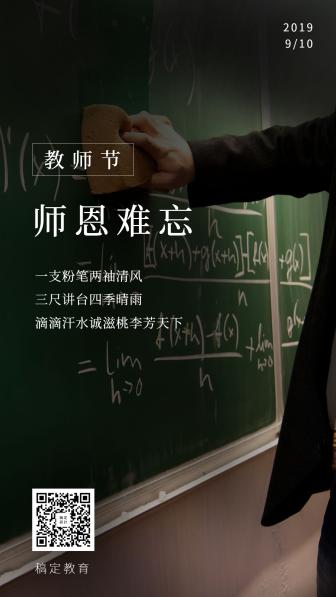 教师节手机海报