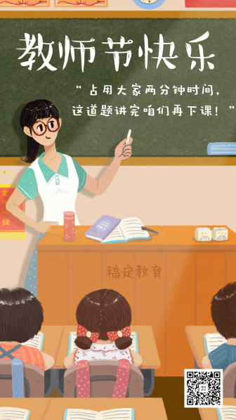 教师节快乐/节日热点/手机海报