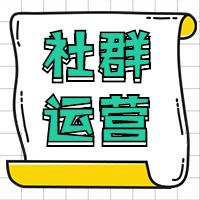 社群运营/简约/公众号次图