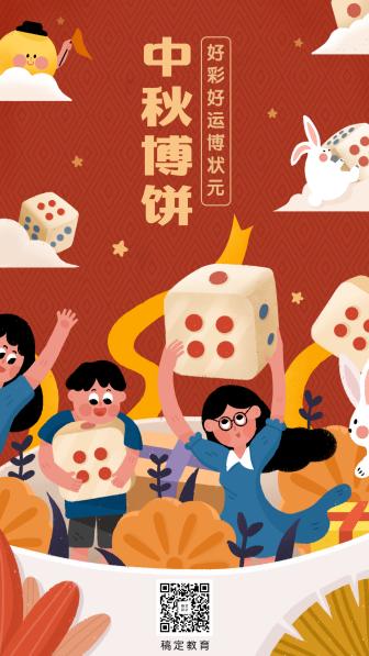 中秋/博饼/插画/手机海报
