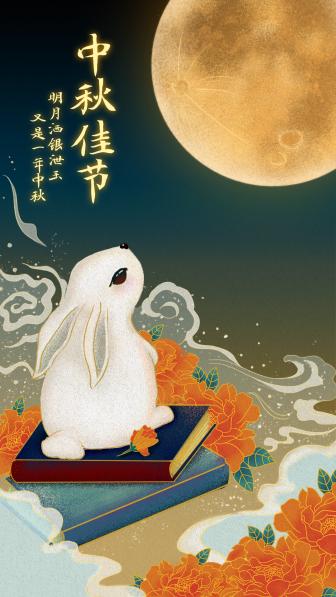 中秋/营销/中国风/插画/手机海报