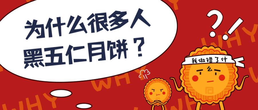 中秋节/黑五仁公众号首图