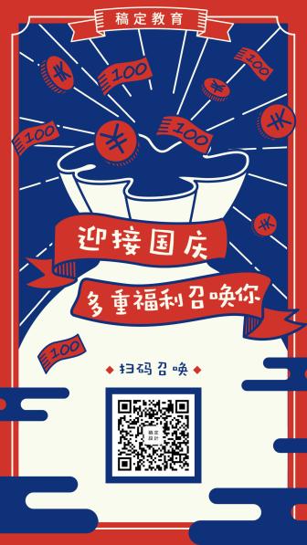 国庆促销/喜迎国庆/钱袋/手机海报