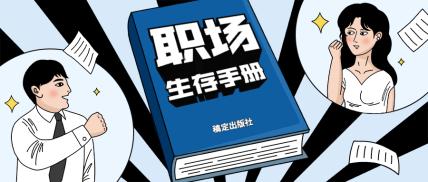 职场生存手册/3D字体/公众号首图