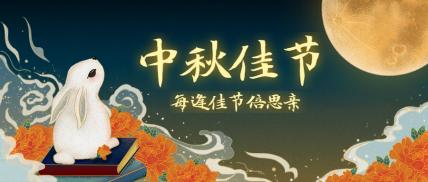中秋/营销/中国风/插画/公众号首图