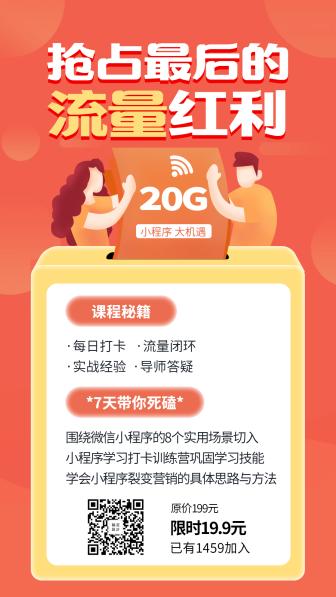 流量红利/手机海报